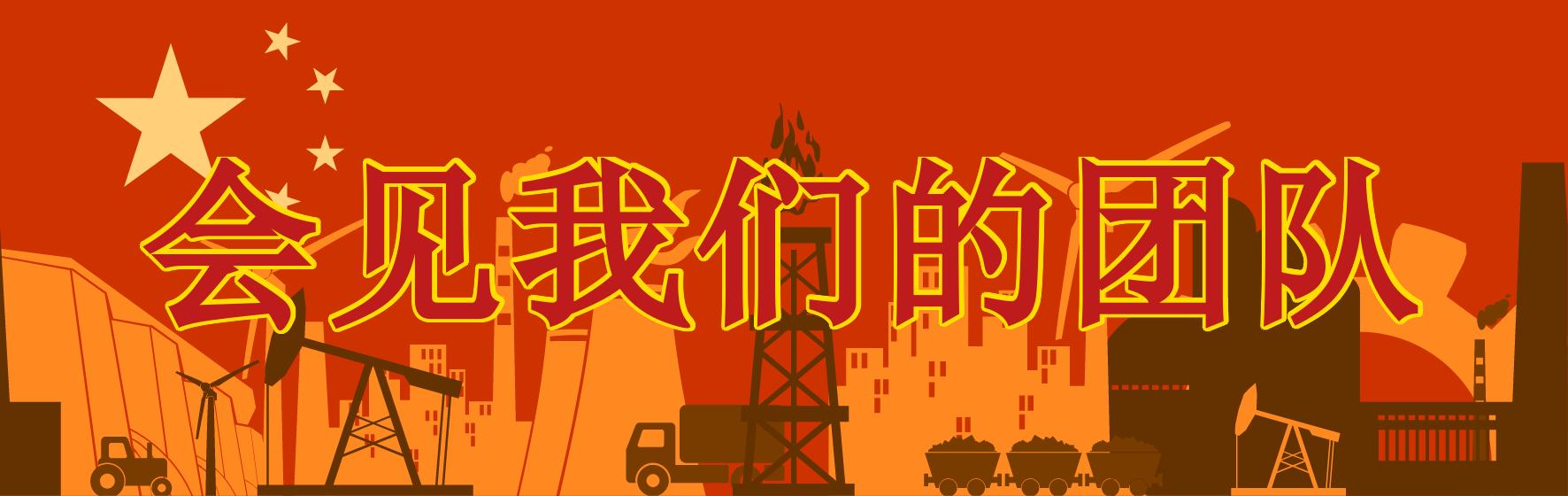 china sales team